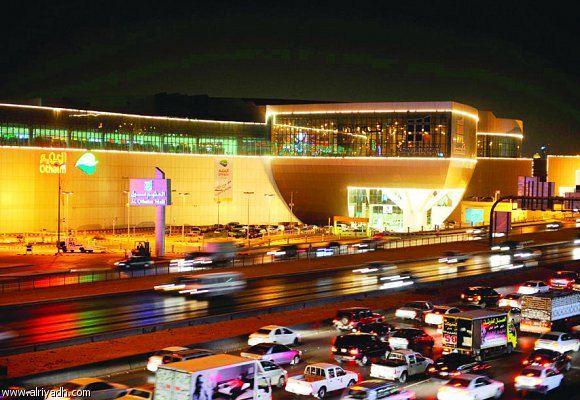 العثيم مول في الرياض | المرسال