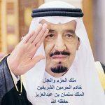أفضل قصائد مدح الملك سلمان بن عبد العزيز حفظه الله