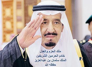 عبارات عن الملك سلمان موقع محتويات