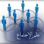 مفهوم علم الاجتماع و أهميته