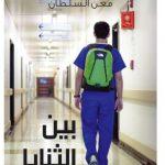 أفضل كتب أدبية وخيالية بالمملكة السعودية