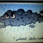 ما هو المطر الحمضي ؟