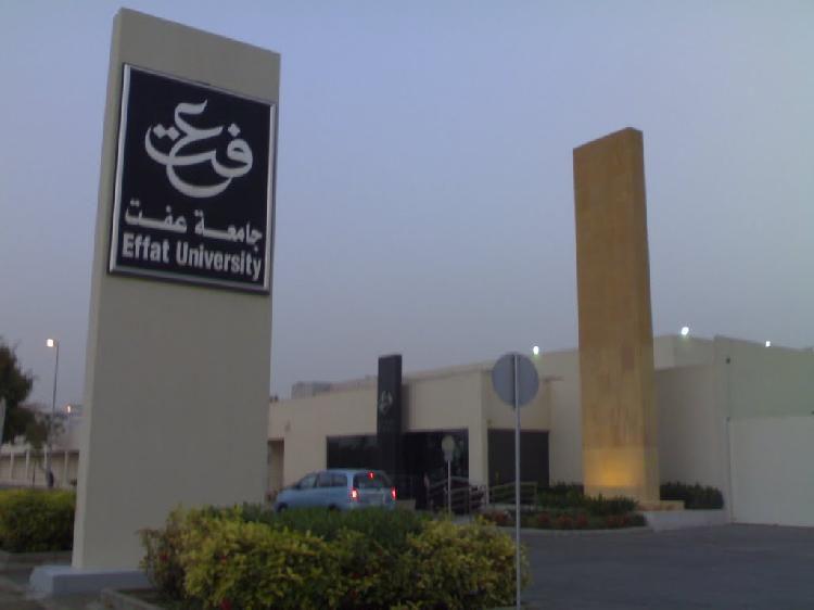 جامعة عفت الأهلية