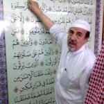 """الخطاط الذي كتب القران الكريم بيده """" الدكتور عثمان حسين طه """""""