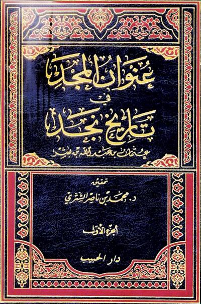 كتاب المجد في تاريخ نجد pdf