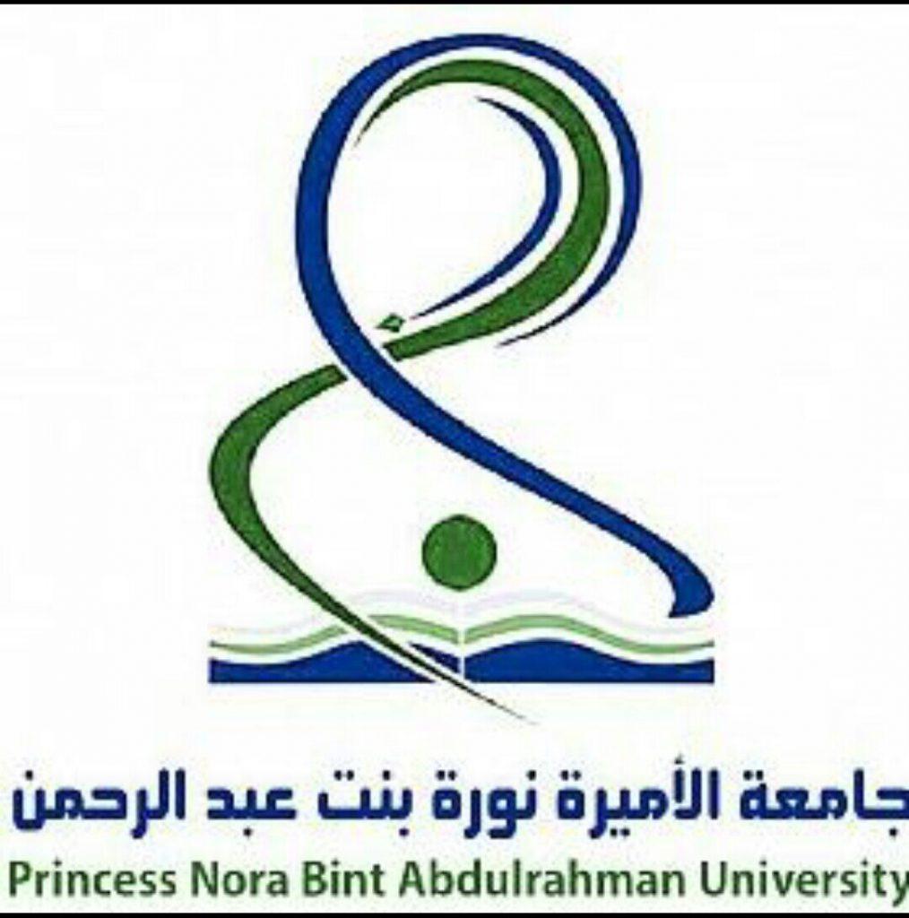 فتح ابواب القبول لبرنامج الماجستير في جامعة الأميرة نورة ...