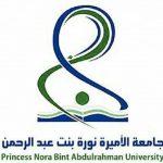 فتح ابواب القبول لبرنامج الماجستير في جامعة الأميرة نورة
