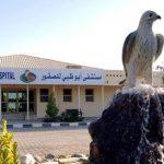مستشفى أبو ظبي للصقور في الإمارات
