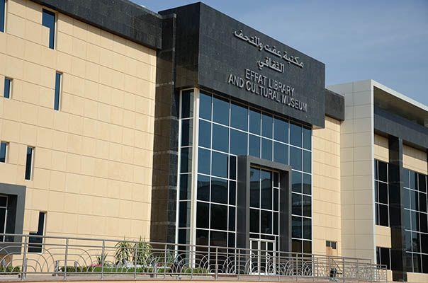 مكتبة عفت و المتحف الثقافي