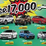 عروض وكالة الجبر على جميع سيارات كيا 2016 بمناسبة نهاية العام