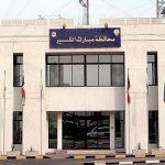 أحدث المحافظات التي تم تأسيسها بالكويت