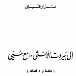 إلي بيروت الأنثى مع حبي - 426504