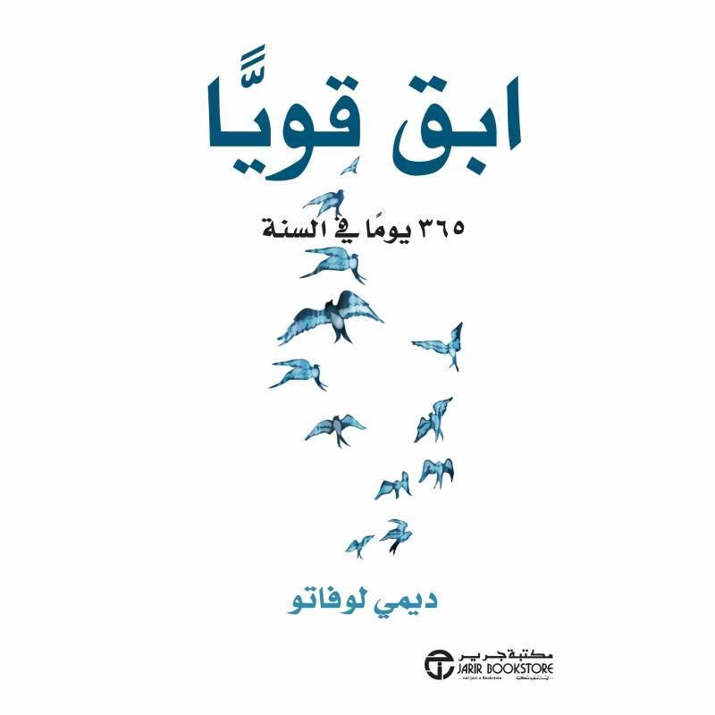 كتاب حديث مع السعادة pdf