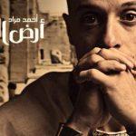 """من هو الكاتب المصري """" أحمد مراد """" ؟"""