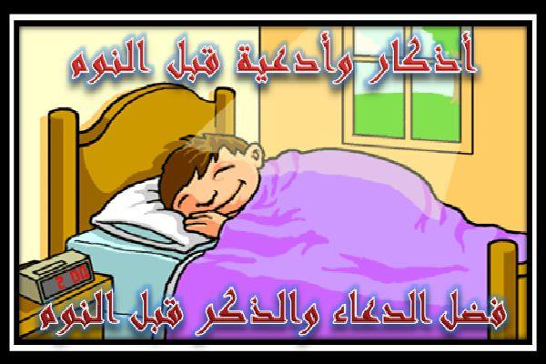 ادعية قبل و بعد الاستيقاظ من النوم المرسال