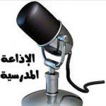 الإذاعة المدرسية و أهدافها