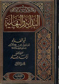 كتاب ابن كثير البداية والنهاية pdf