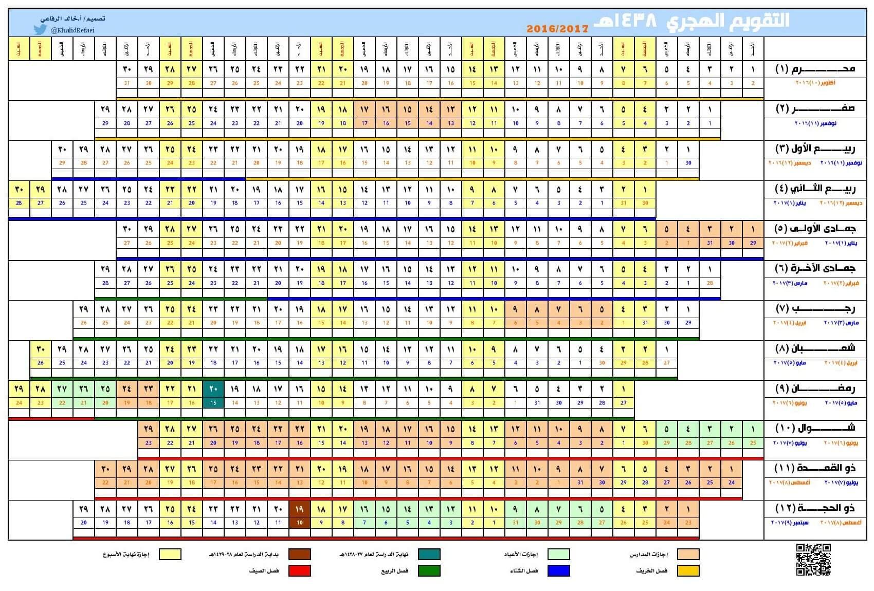 التقويم الشمسي 1438 هجري المرسال