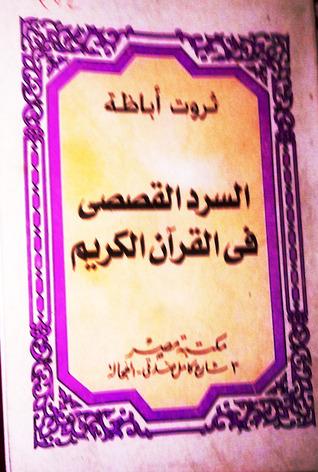 السرد القصصي في القرآن الكريم