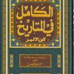 أفضل كتب التاريخ الاسلامي
