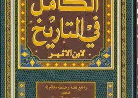 كتب التاريخ الاسلامية