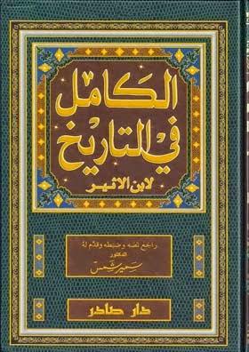 كتاب سير النبلاء pdf