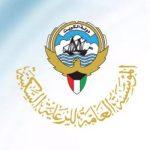 المؤسسة العامة للرعاية السكنية في الكويت