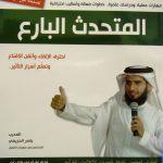 افضل كتب الاستاذ ياسر الحزيمي