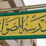 المدرسة الصولتية في مكة المكرمة أقدم مدارس التعليم النظامي