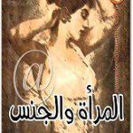افضل كتب نوال السعداوي