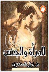 نوال السعداوي الوجه العاري للمرأة العربية pdf