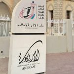 الأنشطة الثقافية الكويتية في الأسبوع الأخير من عام 2016