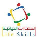المهارات الحياتية و أهدافها