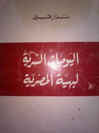 اليوميات السرية لبهية المصرية