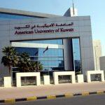 أهم الجامعات في دولة الكويت