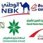 أهم البنوك في الكويت