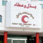 جمعية الهلال الأحمر الكويتية