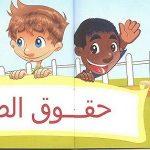 ما هي حقوق الطفل ؟