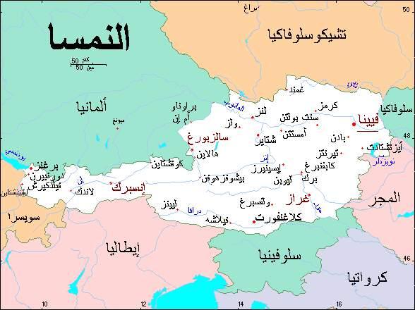 النمسا اين تقع