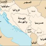 ماهي دول الأتحاد اليوغسلافي ؟