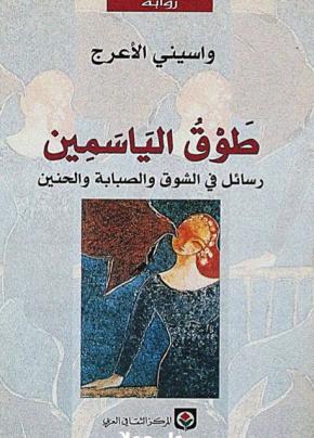 رواية طوق الياسمين