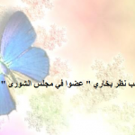 """"""" سامية عبدالله غائب نظر بخاري """" عضوا في مجلس الشورى"""