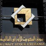 سوق الأوراق المالية في الكويت