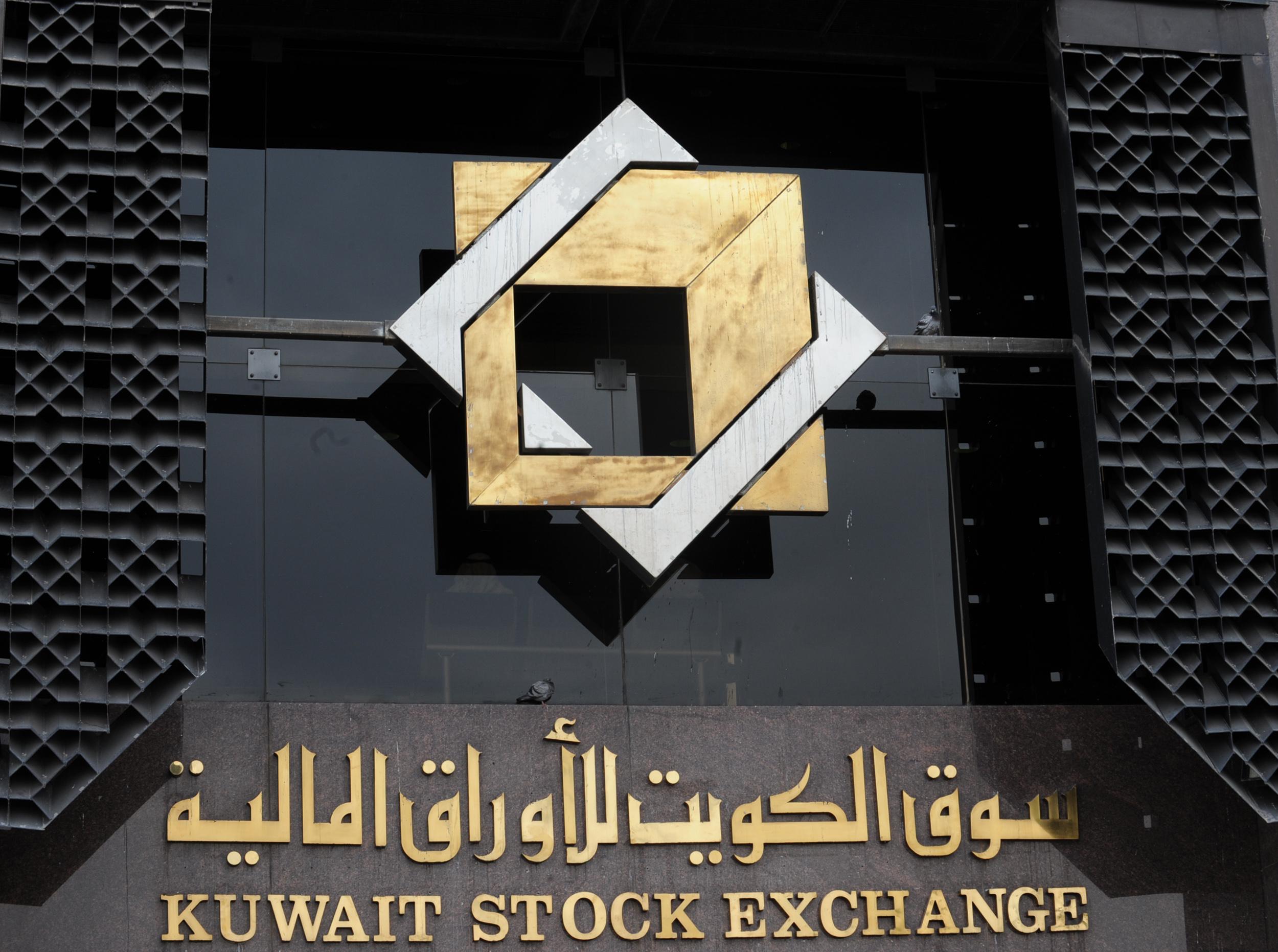 سوق الأوراق المالية في الكويت المرسال