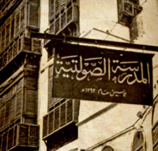 Image result for المدرسة الصولتية