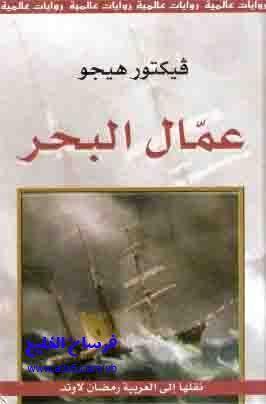 عمال البحر