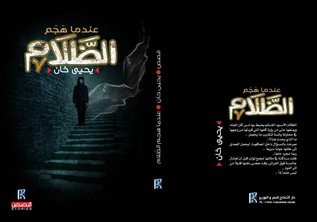 رواية عندما هجم الظلام