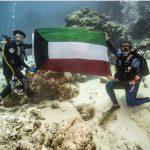 ماذا تعرف عن فريق الغوص الكويتي ؟