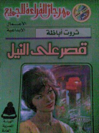 قصر على النيل