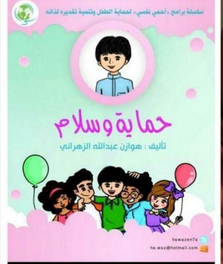 كتاب حماية و سلام